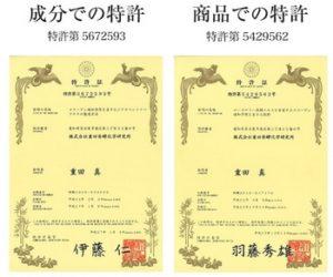 ラメリアプレミアムの特許